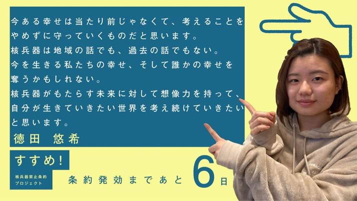 徳田悠希さん