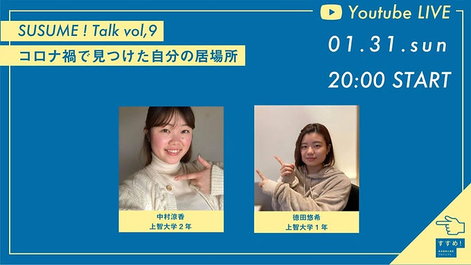 SUSUME! Talk vol. 9