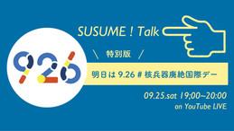 【9/25緊急配信!】核兵器廃絶国際デー前夜 SUSUME! Talk