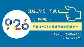 SUSUME! Talk 特別版