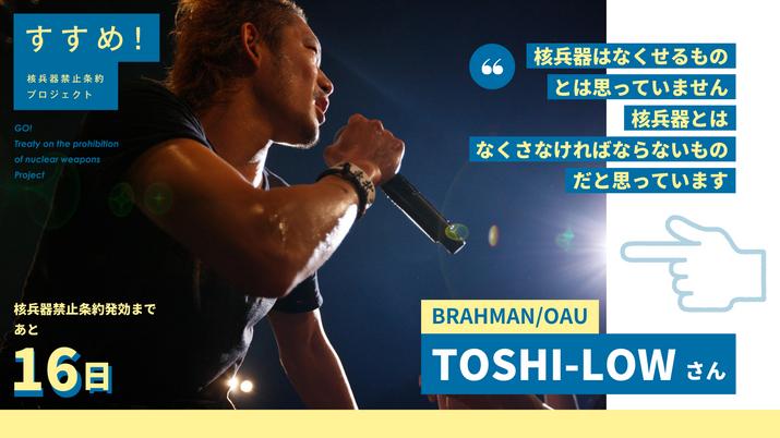 TOSHI-LOW さん