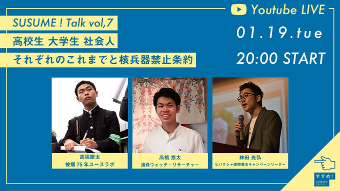SUSUME! Talk vol. 7