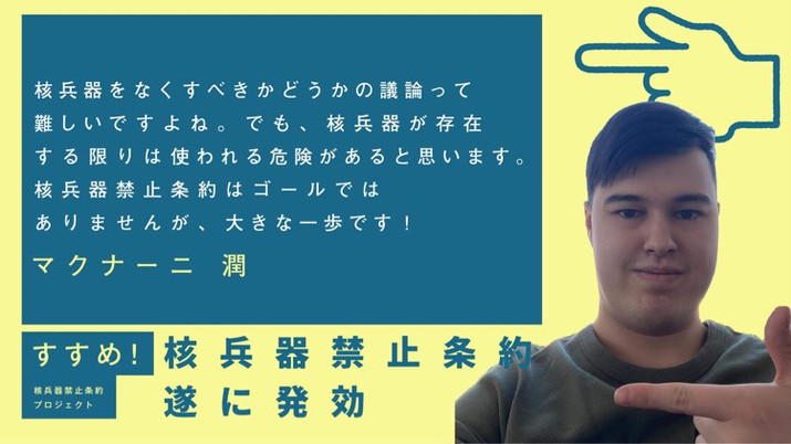 マクナーニ潤さん
