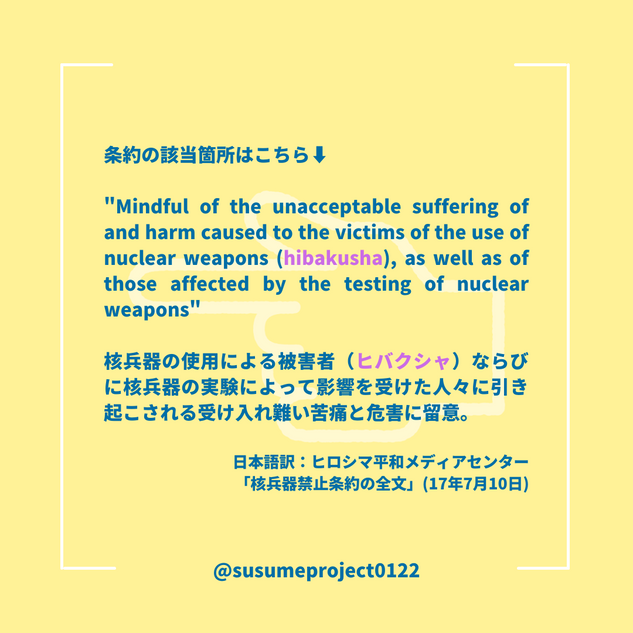 核兵器禁止条約5つの特徴 その1_3