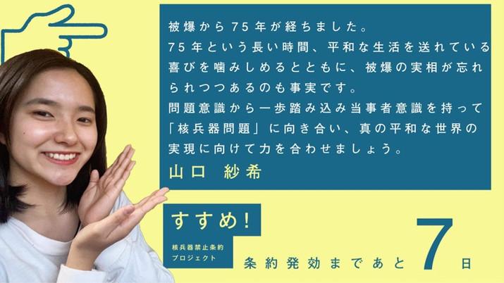 山口紗希さん