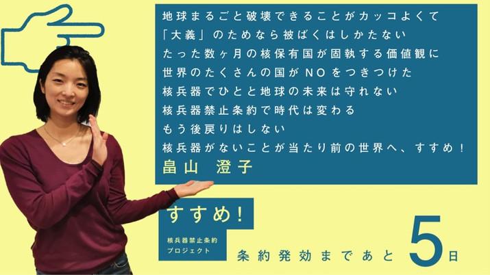 畠山澄子さん