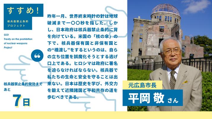 平岡敬さん