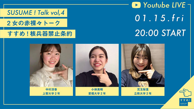 SUSUME! Talk vol. 5