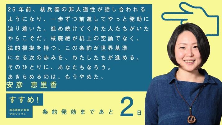 安彦恵里香さん