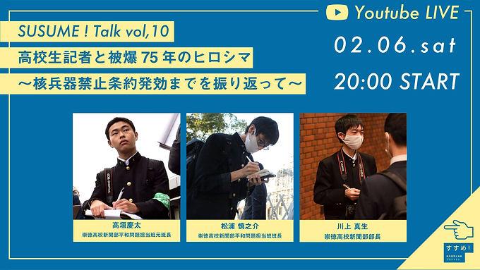 SUSUME! Talk vol. 10