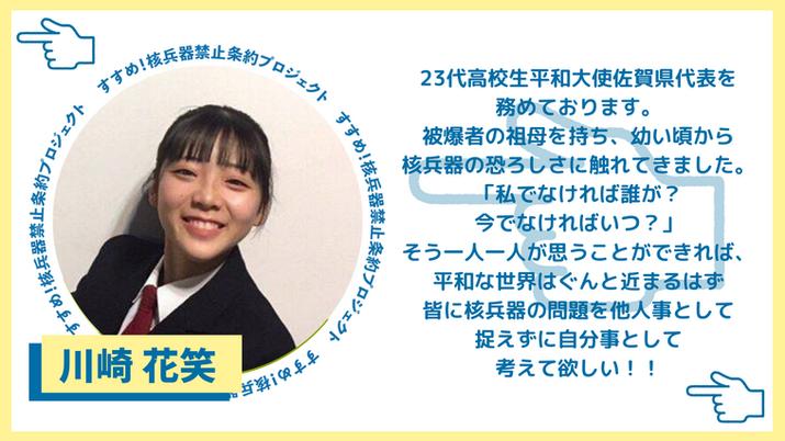 川崎花笑さん