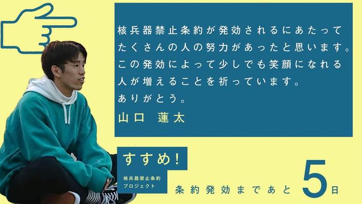 山口蓮太さん