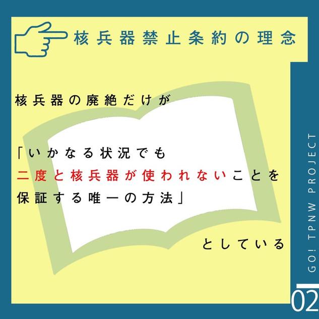 02_核兵器の非人道性_3