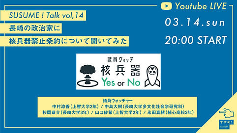 SUSUME! Talk vol. 14