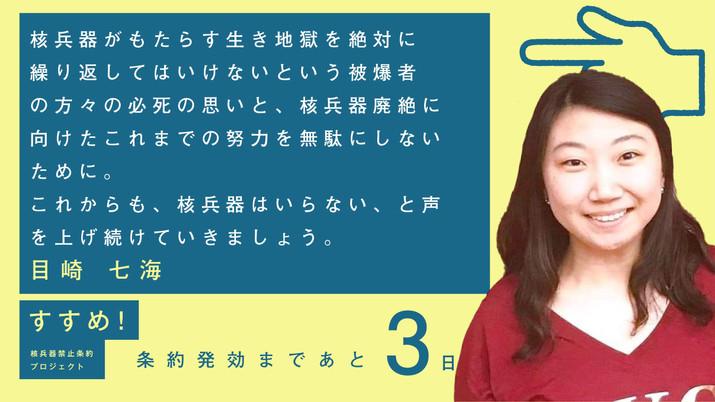 目崎七海さん