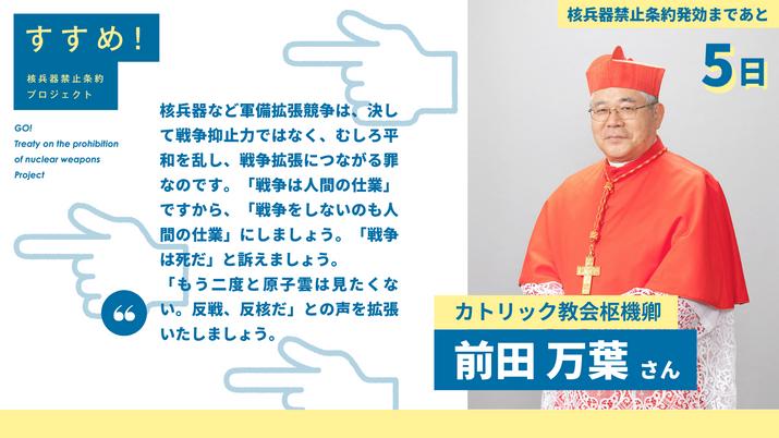 前田万葉さん