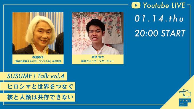 SUSUME! Talk vol. 4