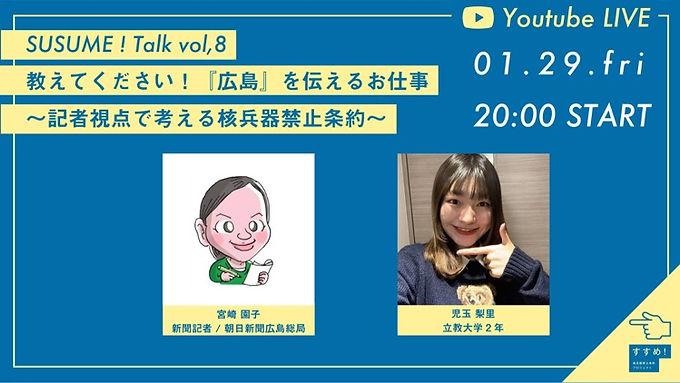 SUSUME! Talk vol. 8