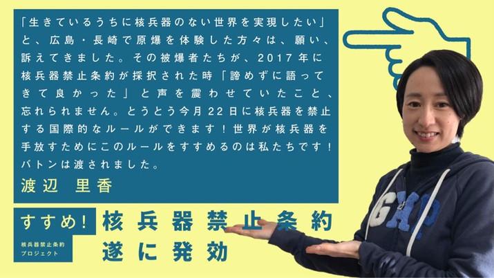 渡辺里香さん