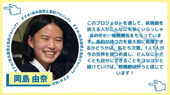 岡島由奈さん