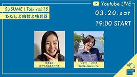 SUSUME! Talk vol. 15