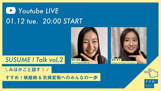 SUSUME! Talk vol. 2