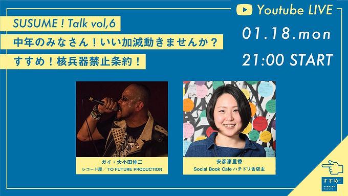 SUSUME! Talk vol. 6