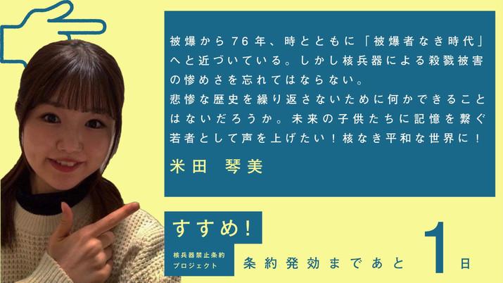 米田琴美さん