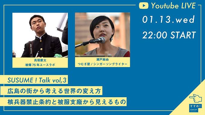 SUSUME! Talk vol. 3