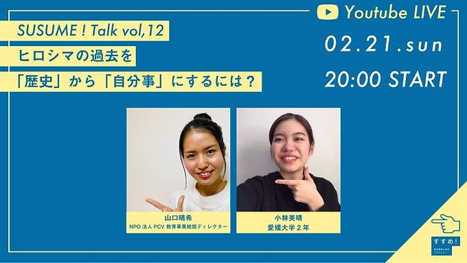 SUSUME! Talk vol. 12