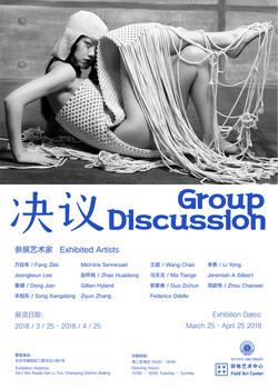 Sunny-Art-Prize-Field-Art-Centre-Beijing-Exhibition