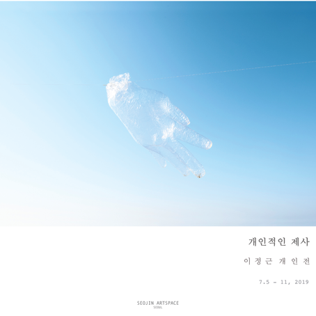 "Soloshow ""personal ritual"" at Seojin art space"