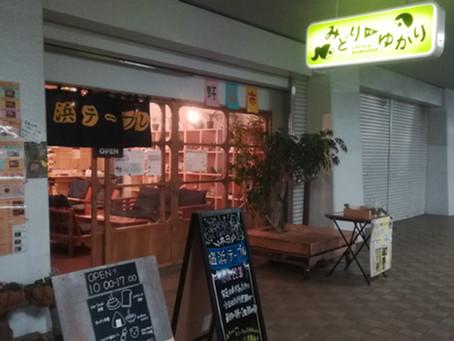 みどりtoゆかり(ハイタウン塩浜)で一杯