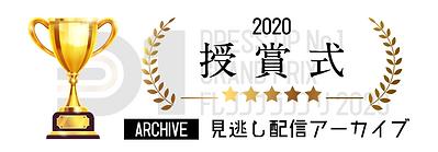 授賞式アーカイブ.png