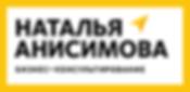anisimova-logo.png