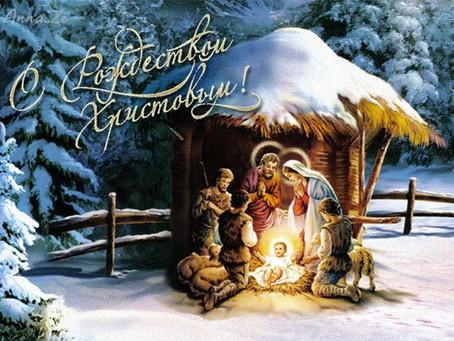 Рождественская проповедь (Эннеаграмма)