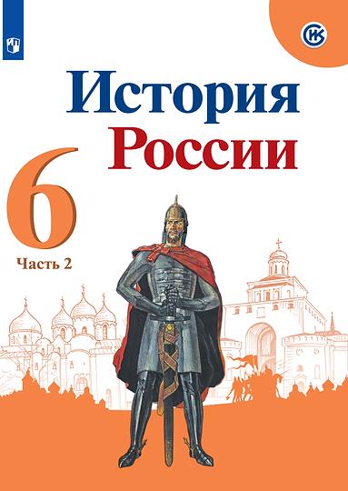 (cover) История России. 6 класс. В 2-х ч