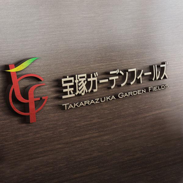 ©阪急電鉄「宝塚ガーデンフィールズロゴ」