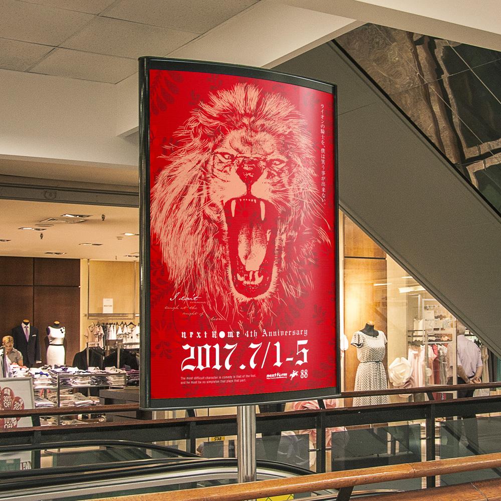nextHome「4周年パーティポスター」