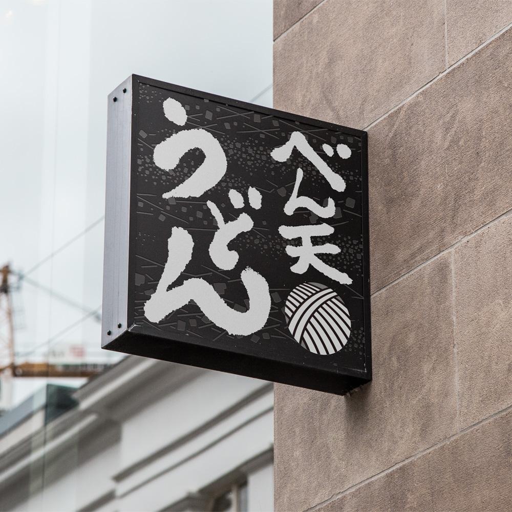 © べん天うどん「ロゴデザイン」