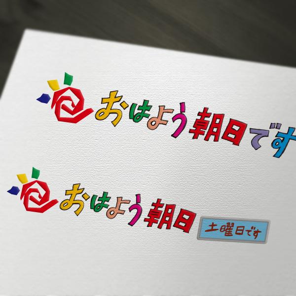© 朝日放送 TV番組「おはよう朝日ロゴ」