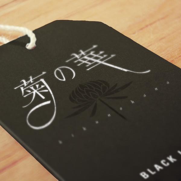© 菊の華「ロゴデザイン及びパッケージデザイン」