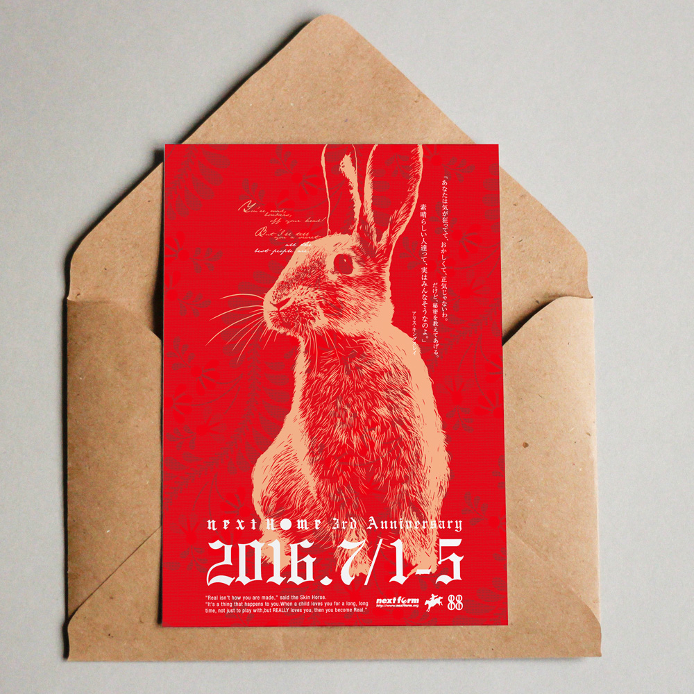 nextHome「3周年パーティDM」