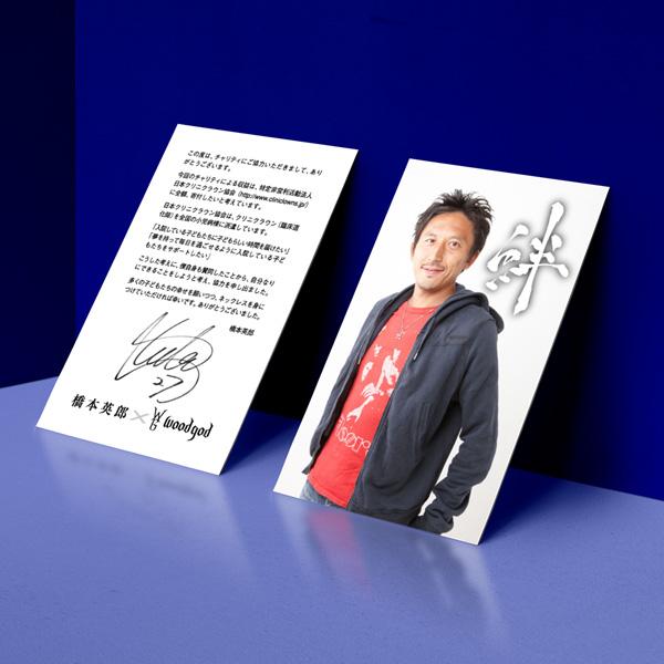 © woodgod「橋本英郎選手チェリティ商品カード」