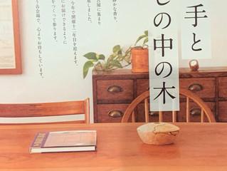「木工家ウイークNAGOYA2019」が始まります!