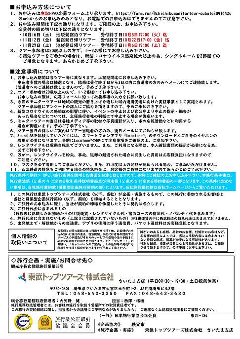 0929秩父パンフレット_page-0002.jpg