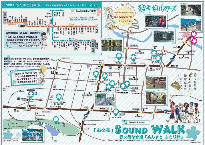 soundwalk_ マップ面  __.jpg
