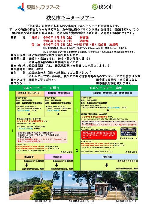 0929秩父パンフレット_page-0001.jpg
