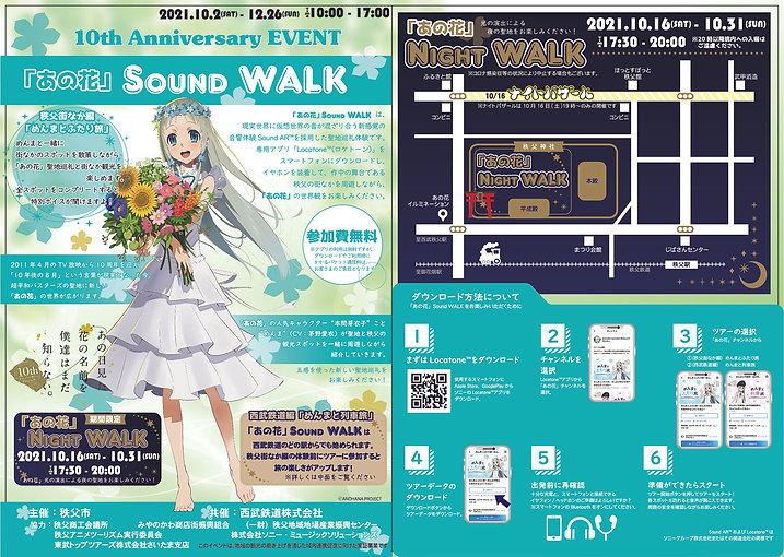 soundwalk_表面 校了.jpg
