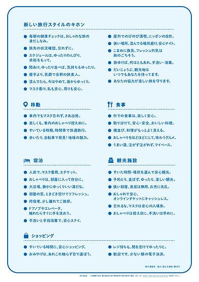 新しい旅のエチケット_page-0002.jpg